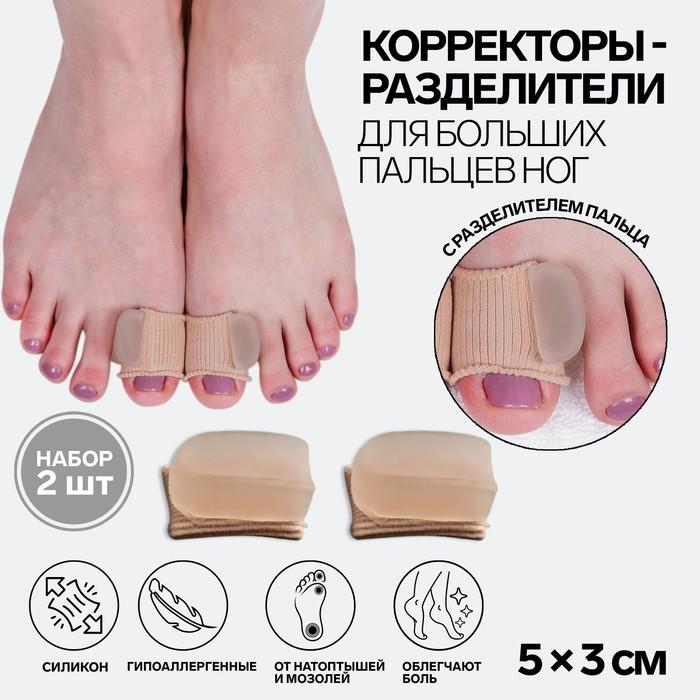 Корректоры для больших пальцев, на манжете, силиконовые, 5 × 3 см, пара, цвет бежевый
