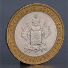 "Монета ""10 рублей 2005 Краснодарский край """