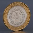"""Монета """"10 рублей 2005 Республика Татарстан """""""