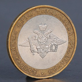 "Coin ""10 roubles 2002 Armed forces"""