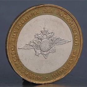 """Монета """"10 рублей 2002 МВД"""""""