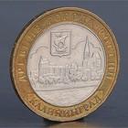 """Coin """"10 rubles 2005 Kaliningrad"""""""