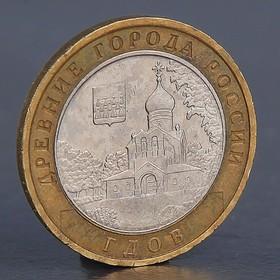 """Монета """"10 рублей 2007 Гдов М"""""""