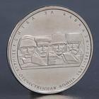 монеты России 5 рублей