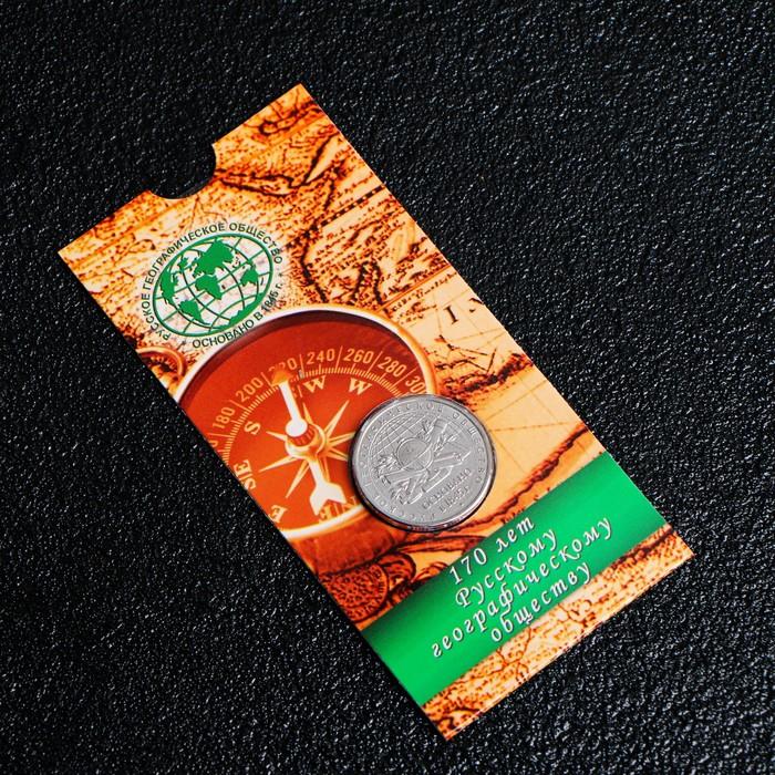 """Альбом монет """"Географическое общество"""" (1 монета)"""