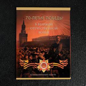 """Альбом монет """"70 лет Победы"""" 21 монета"""
