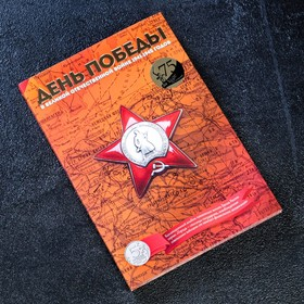 """Альбом монет """"Столицы"""" 14 монет"""