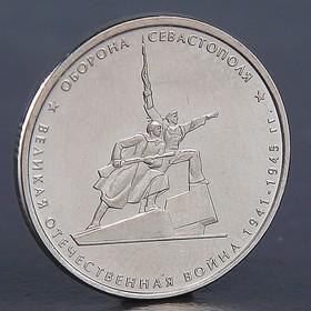 Монета '5 рублей 2015 Севастополь' Ош