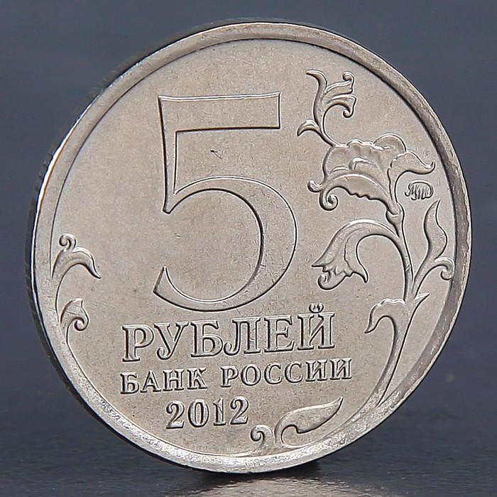 """Монета """"5 рублей 2012 Бой при Вязьме """" - фото 438354339"""