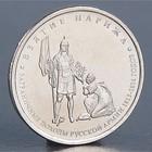 """Монета """"5 рублей 2012 Взятие Парижа"""""""