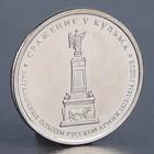 """Монета """"5 рублей 2012 Сражение у Кульма"""""""