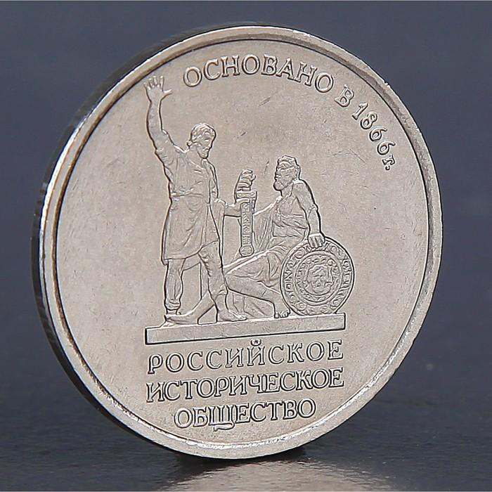 """Монета """"5 рублей Историческое общество 2016"""""""