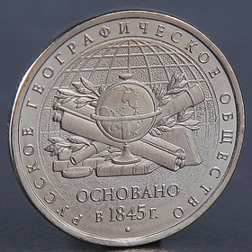 "Coin ""5 rubles Geographic society 2015"""