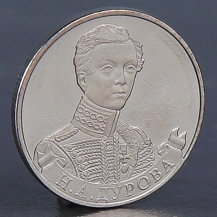 """Монета """"2 рубля 2012 Н.А. Дурова"""""""