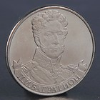 "Монета ""2 рубля 2012 П.И. Багратион """