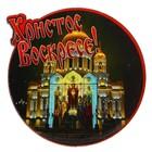 Магнит «Христос Воскресе» храм