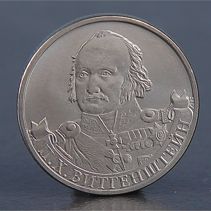 "Монета ""2 рубля 2012 П.Х. Витгенштейн"""