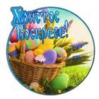 Магнит «Христос Воскресе» корзина