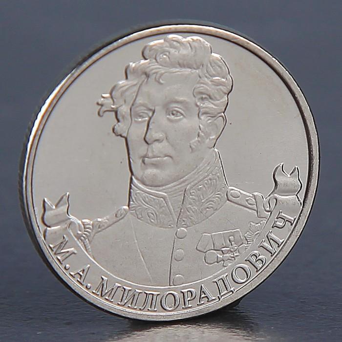 """Монета """"2 рубля 2012 М.А. Милорадович """""""