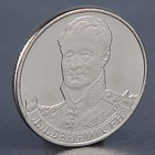 """Монета """"2 рубля 2012 Л.Л. Беннингсен """""""