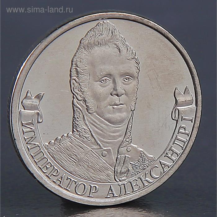 """Монета """"2 рубля 2012 Император Александр I"""""""
