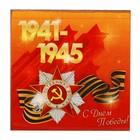 Магнит «Звезда 1941-1945»