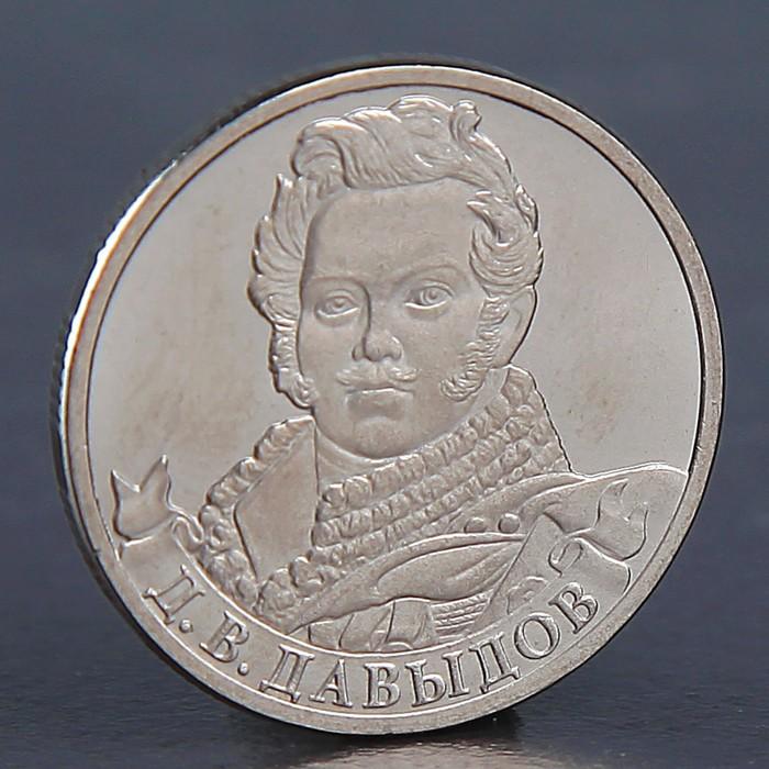 "Монета ""2 рубля 2012 Д.В. Давыдов"""