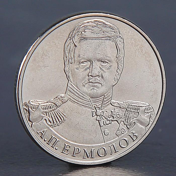 "Монета ""2 рубля 2012 А.П. Ермолов"""