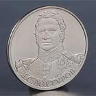 """Монета """"2 рубля 2012 Д.С. Дохтуров"""""""