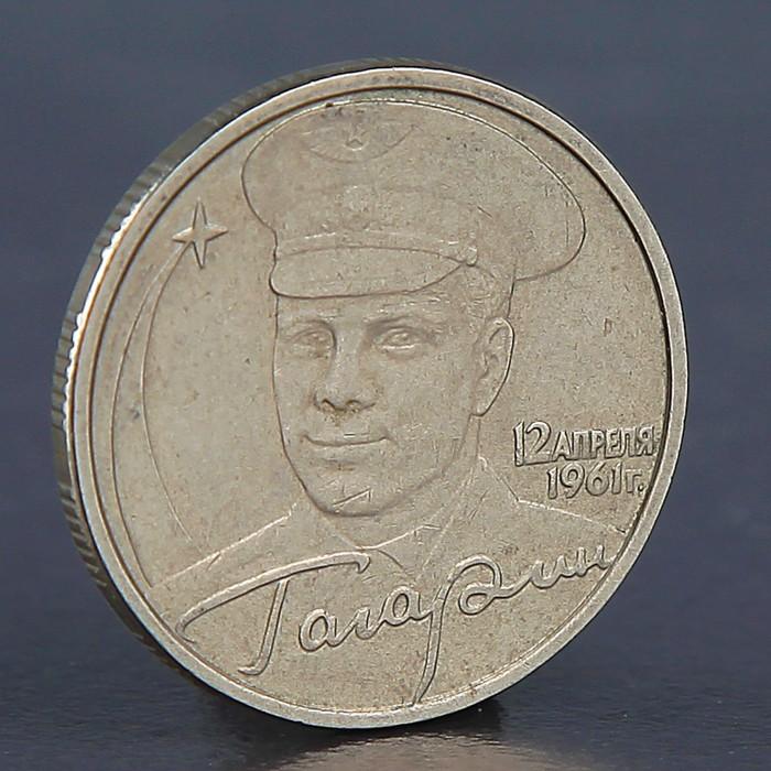 """Монета """"2 рубля Гагарин ММД 2001"""" - фото 671311951"""