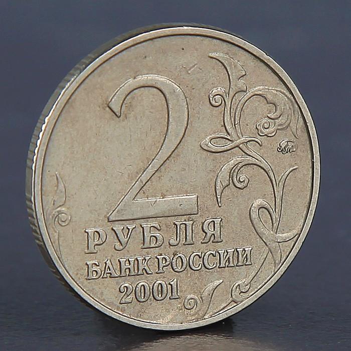 """Монета """"2 рубля Гагарин ММД 2001"""" - фото 408711189"""