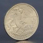 "Монета ""2 рубля Сталинград 2000"""