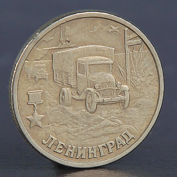 "Монета ""2 рубля Ленинград 2000"""