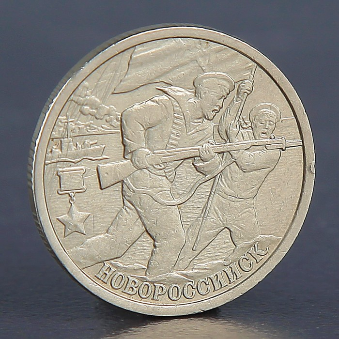 "Монета ""2 рубля Новороссийск 2000"""
