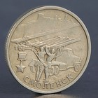 "Монета ""2 рубля Смоленск 2000"""