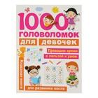 «1000 головоломок для девочек», Дмитриева В. Г. - фото 976725