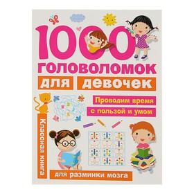 «1000 головоломок для девочек», Дмитриева В. Г.