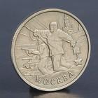 """Монета """"2 рубля Москва 2000"""""""