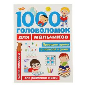 «1000 головоломок для мальчиков». Дмитриева В. Г.