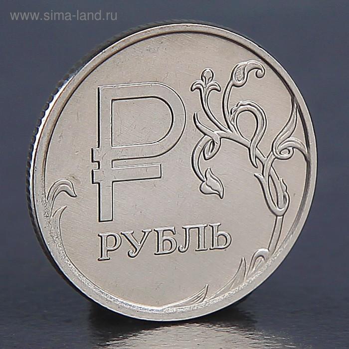 Купить Серебряный Рубль Со Знаком Рубля