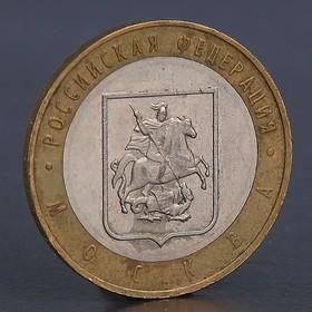 """Монета """"10 рублей 2005 Город Москва """""""