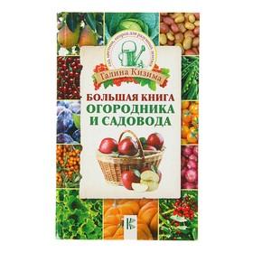 Большая книга огородника и садовода. Автор: Кизима Г.А. Ош