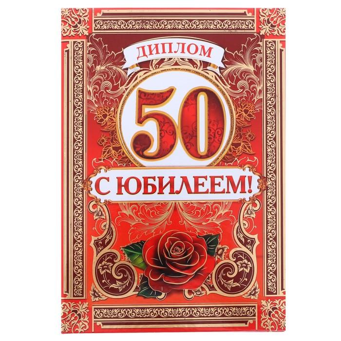 """Диплом """"С Юбилеем 50 лет"""""""