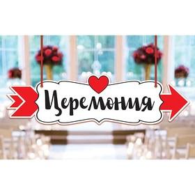"Свадебная табличка «Церемония"""