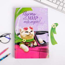 Обложка для книги с закладкой «Кошка», 43×24 см