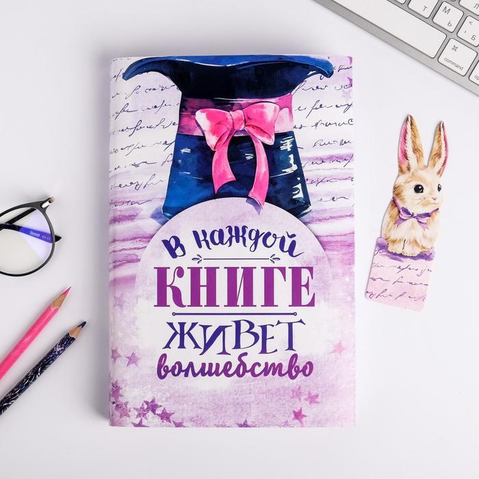 Обложка для книги с закладкой «Заяц в шляпе», 43×24 см