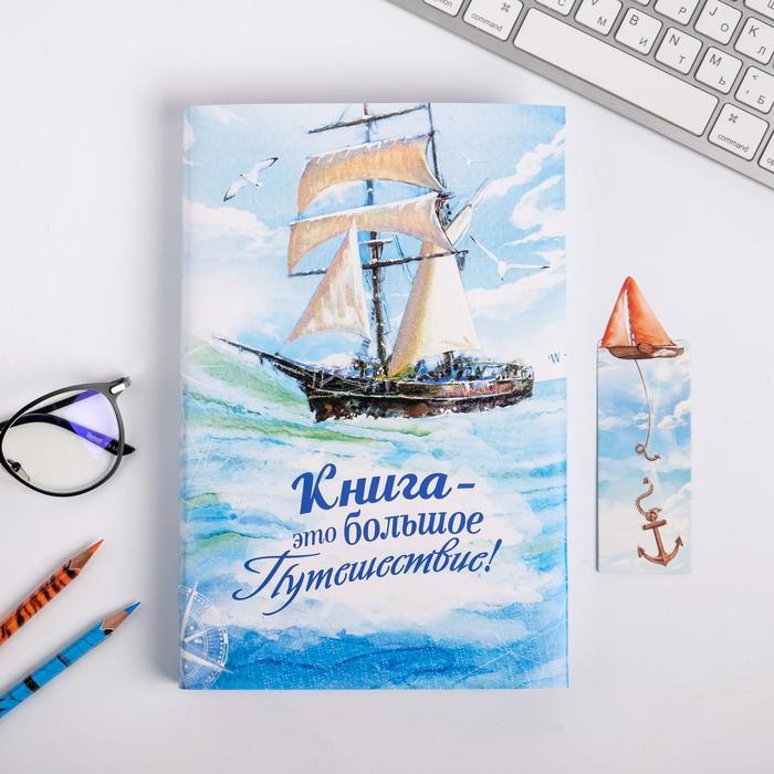 Обложка для книги с закладкой «Корабль», 43×24 см - фото 966138