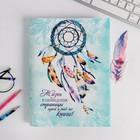 """Обложка для книги с закладкой """"Ловец снов"""", 43 х 24 см"""