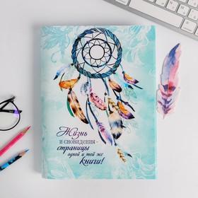 Обложка для книги с закладкой «Ловец снов», 43×24 см