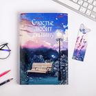 """The cover of the book with the bookmark """"Star sky"""", 43 x 24 cm"""